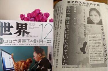 【お知らせ】「ネグロスからの手紙 第1回友の亡骸は雨に打たれていた」『世界』12月号