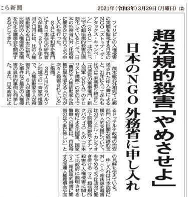 【お知らせ】「超法規的殺害」の申入書、まにら新聞が報道