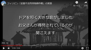 【お知らせ】超法規的殺害停止の要請を菅首相に申し入れ