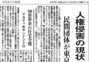 【お知らせ】人権侵害の現状「知って」 民間団体が東京で講演会 まにら新聞2019/11/23