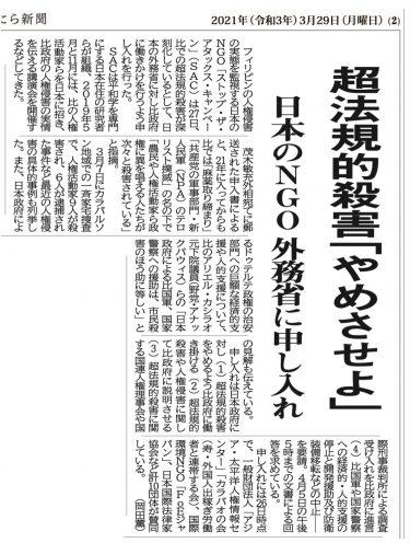 【活動報告】日刊まにら新聞が日本政府への申入書を報道