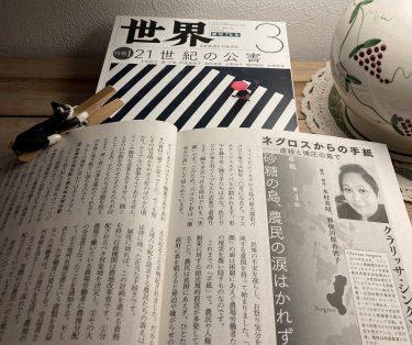 【お知らせ】「ネグロスからの手紙 第4回 砂糖の島、農民の涙はかれず」『世界』3月号発行