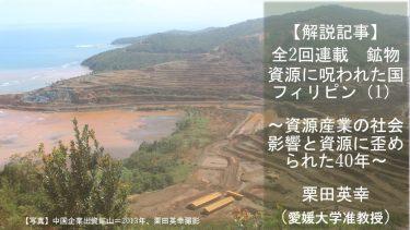 【解説記事】鉱物資源に呪われた国フィリピン(1)<br>〜資源産業の社会影響と資源に歪められた40年〜