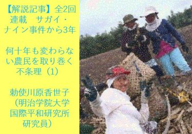 【解説記事】全2回連載 サガイ・ナイン事件から3年 何十年も変わらない農民を取り巻く不条理(1)